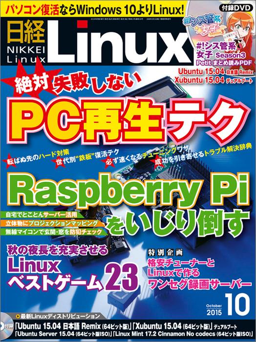 日経Linux(リナックス) 2015年 10月号 [雑誌]拡大写真