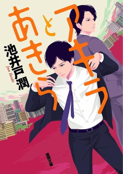 アキラとあきら-電子書籍