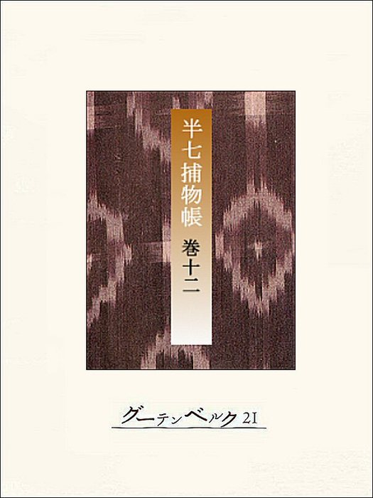 半七捕物帳 【分冊版】巻十二拡大写真