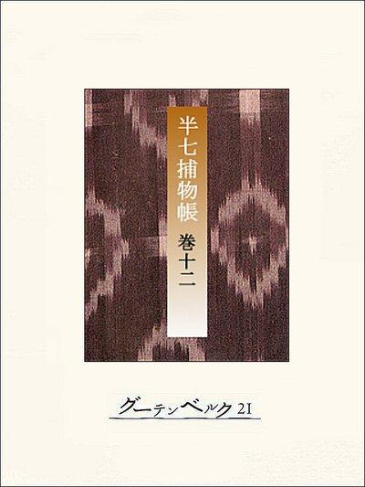 半七捕物帳 【分冊版】巻十二-電子書籍