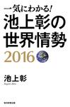 一気にわかる! 池上彰の世界情勢 2016-電子書籍