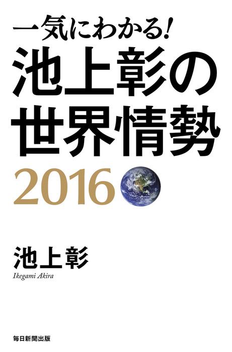 一気にわかる! 池上彰の世界情勢 2016拡大写真