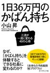 1日36万円のかばん持ち-電子書籍