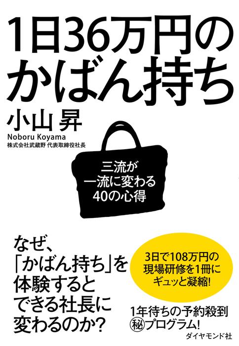 1日36万円のかばん持ち拡大写真