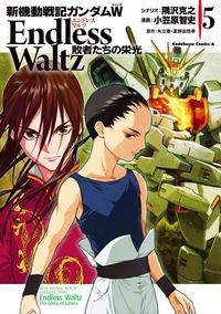 新機動戦記ガンダムW Endless Waltz 敗者たちの栄光(5)