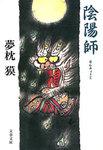 陰陽師-電子書籍