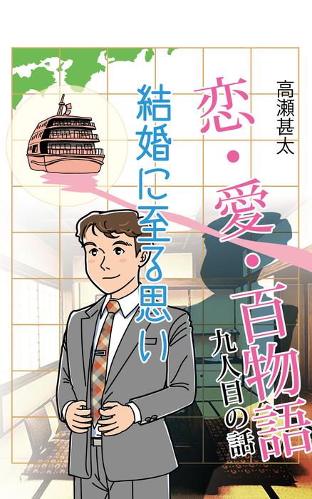 恋・愛・百物語 九人目の話 結婚に至る思い拡大写真
