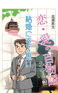恋・愛・百物語 九人目の話 結婚に至る思い-電子書籍
