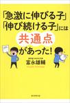 「急激に伸びる子」「伸び続ける子」には共通点があった!-電子書籍