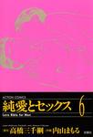 純愛とセックス / 6-電子書籍