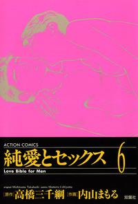 純愛とセックス / 6