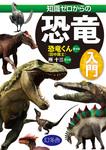 知識ゼロからの恐竜入門-電子書籍
