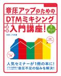 音圧アップのためのDTMミキシング入門講座!-電子書籍