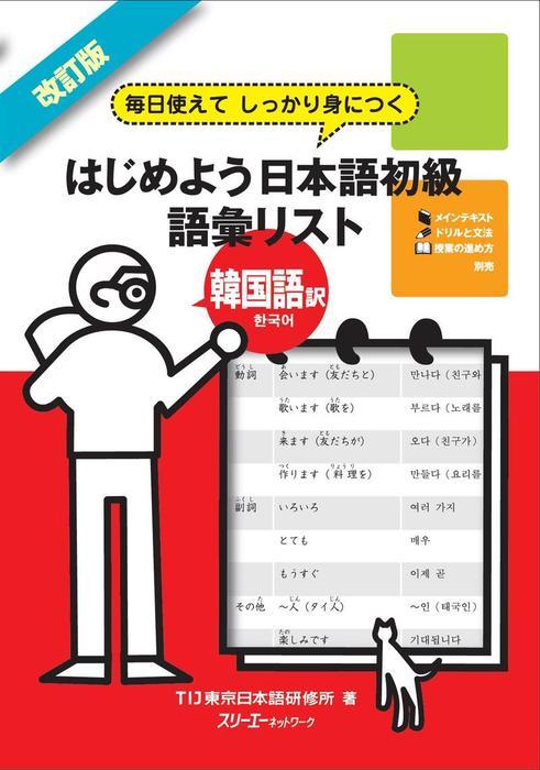 改訂版 毎日使えてしっかり身につく はじめよう日本語初級語彙リスト韓国語訳〈デジタル版〉拡大写真