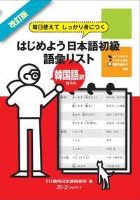 改訂版 毎日使えてしっかり身につく はじめよう日本語初級語彙リスト韓国語訳〈デジタル版〉-電子書籍