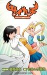 サイカチ 白衣の少女と秘蜜のクワガタ 1-電子書籍