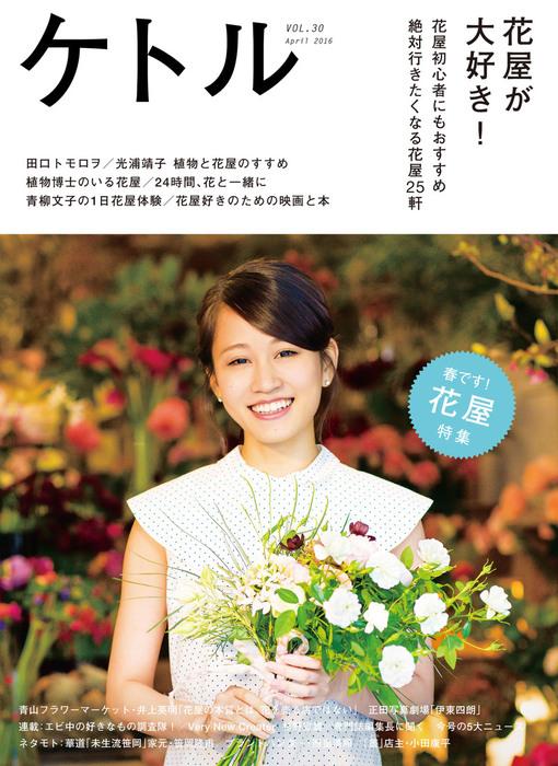 ケトル Vol.30   2016年4月発売号 [雑誌]-電子書籍-拡大画像