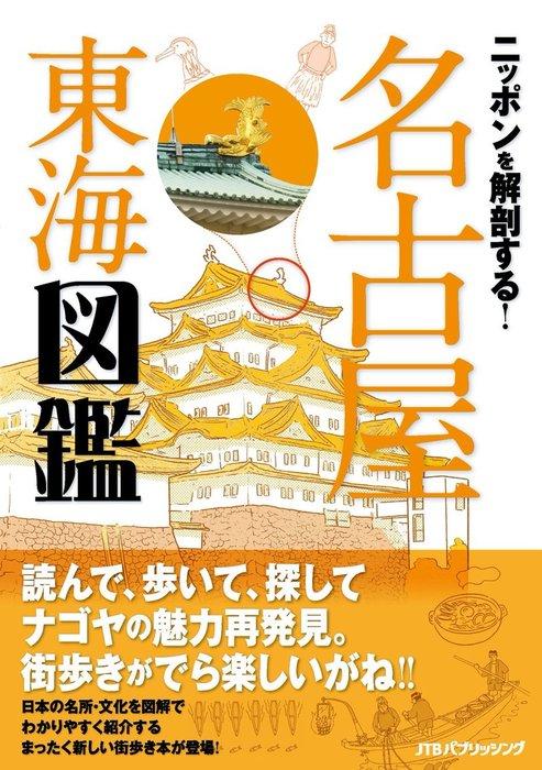 ニッポンを解剖する! 名古屋 東海図鑑拡大写真