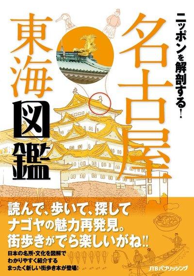 ニッポンを解剖する! 名古屋 東海図鑑-電子書籍
