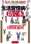 人生改造 生活習慣病を防ぐ本-電子書籍