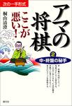 アマの将棋ここが悪い!2 中・終盤の秘手-電子書籍