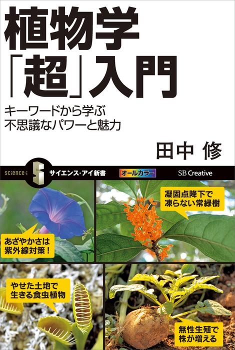 植物学「超」入門 キーワードから学ぶ不思議なパワーと魅力-電子書籍-拡大画像
