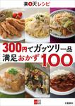 300円でガッツリ一品 楽天レシピ 満足おかず100【文春e-Books】-電子書籍