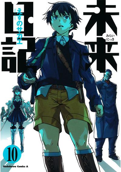 未来日記(10)-電子書籍