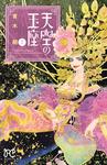 天空の玉座 7-電子書籍