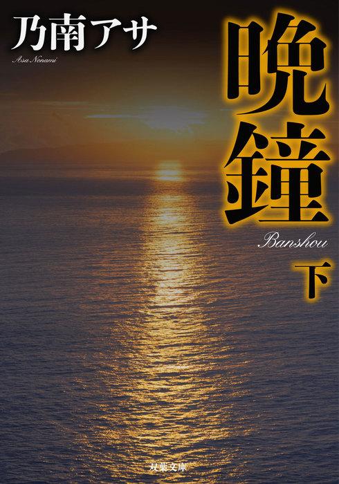 晩鐘〈下〉 新装版-電子書籍-拡大画像