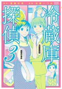 冷蔵庫探偵 3巻-電子書籍