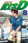 頭文字D(8)-電子書籍