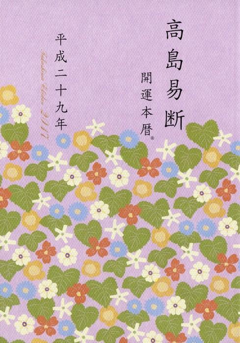 高島易断開運本暦 平成二十九年(特装版)拡大写真
