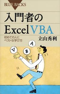 入門者のExcel VBA 初めての人にベストな学び方-電子書籍