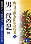 海音寺潮五郎短篇総集(三)男一代の記 他-電子書籍