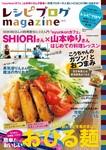 レシピブログmagazine Vol.3-電子書籍