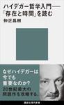 ハイデガー哲学入門 『存在と時間』を読む-電子書籍