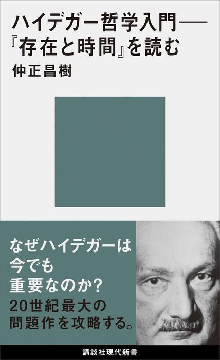 ハイデガー哲学入門 『存在と時間』を読む拡大写真