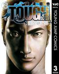 TOUGH 龍を継ぐ男 3-電子書籍