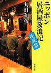 ニッポン居酒屋放浪記 疾風篇-電子書籍
