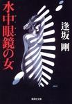 水中眼鏡(ゴーグル)の女-電子書籍