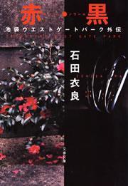 赤・黒(ルージュ・ノワール) 池袋ウエストゲートパーク外伝拡大写真