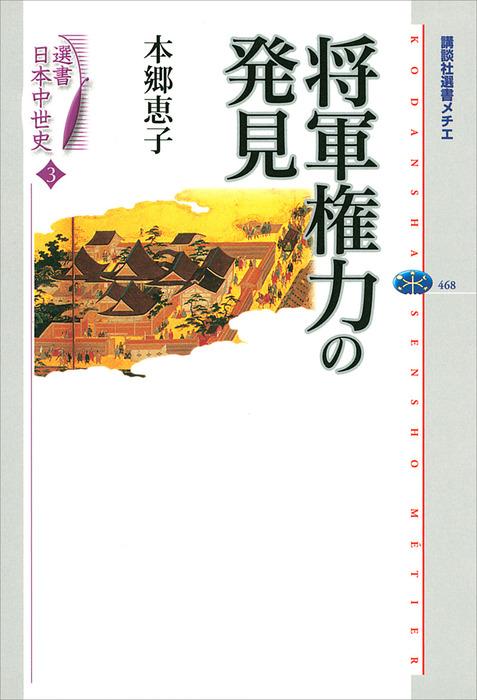 選書日本中世史 3 将軍権力の発見拡大写真