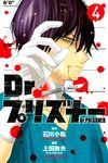 Dr.プリズナー(4)-電子書籍
