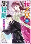 桜乙女と黒侯爵 双子姉妹の秘密-電子書籍
