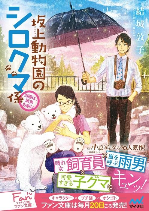 坂上動物園のシロクマ係 ~当園は、雨男お断り~拡大写真