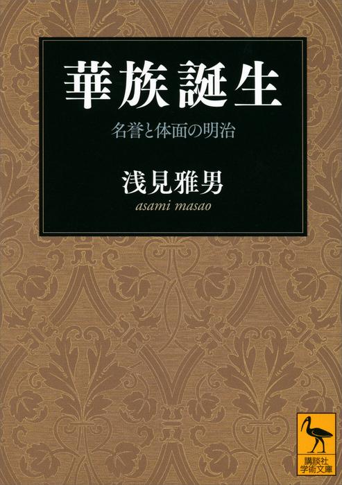 華族誕生 名誉と体面の明治拡大写真