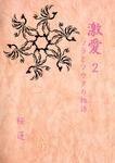 激愛~ソラとソウタの物語~2-電子書籍