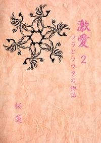 激愛~ソラとソウタの物語~2