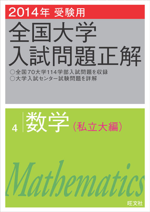 2014年受験用 全国大学入試問題正解 数学(私立大編)拡大写真